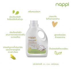 Nappi Detergent ส่วนผสมที่ปลอดภัยต่อเด็ก