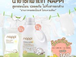 น้ำยาซักผ้าเด็ก Nappi