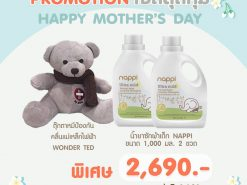 wonderted_laundrydetergent mother's day