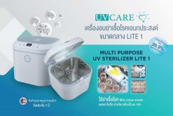 UV Care Multi Purpose Lite 1